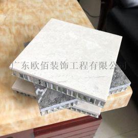 酒店外墙定制大理石铝蜂窝板 复合铝蜂窝板厂家