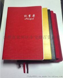 合肥定做公司笔记本-专业制作记事本-可定制LOGO