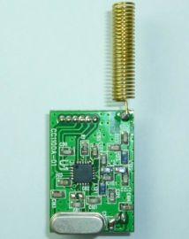 CC1101無線數傳模組