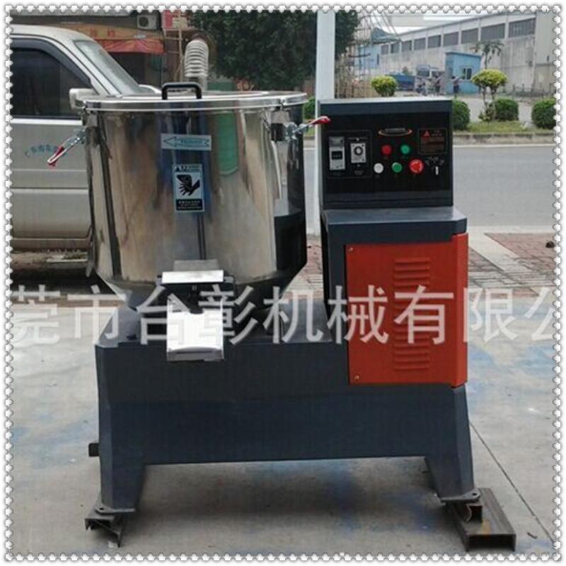 廠價直銷高速烘乾攪拌機  塑料高速攪拌機 片料顆粒高速攪拌機