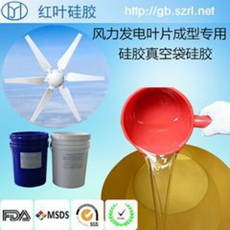 風機模具膠衣矽膠 電力風葉模具矽膠 真空袋矽膠