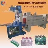 袖口式PE膜热收缩包装机 支装热收缩膜包机 瓶装桶装水塑封包装机