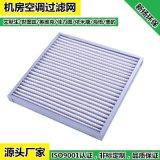 工廠直銷機房精密空調過濾網 G4紙框過濾網 專業定做空調過濾網
