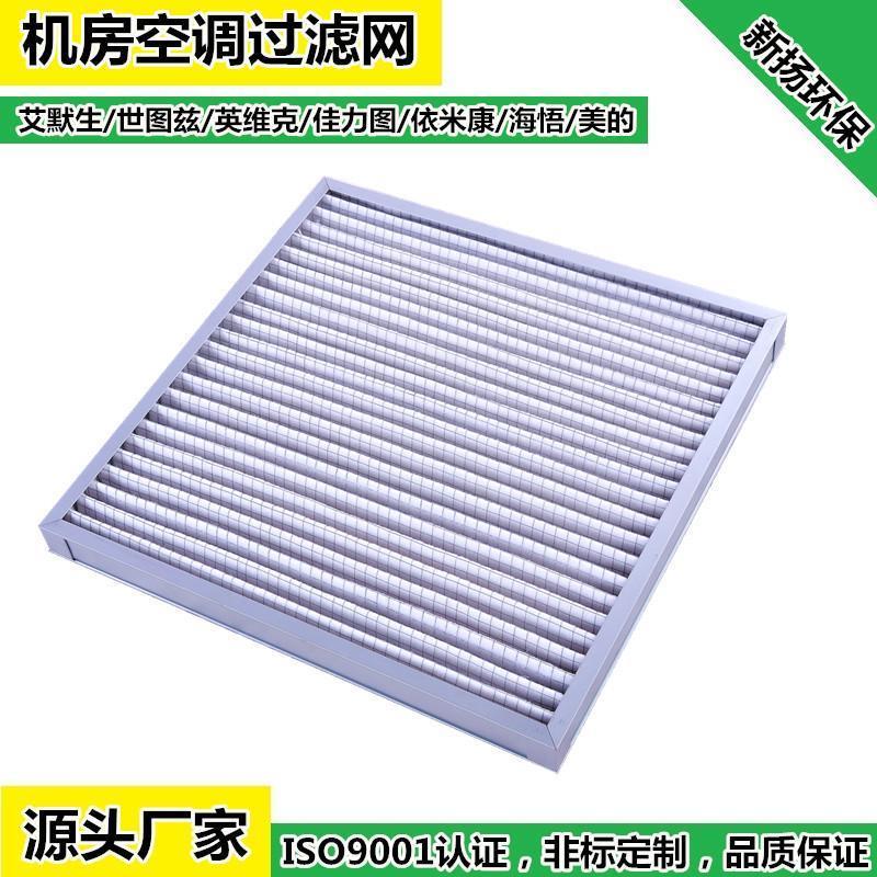 附網摺疊空氣過濾器 初效板式空氣過濾器
