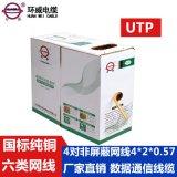 厂家直销环威UTP六类网络线 室内网线 珠光金 HSYV4*2*0.57