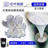 液體模具矽膠工藝禮品模具矽膠石膏製品模具矽膠