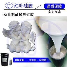 液體模具硅膠工藝禮品模具硅膠石膏制品模具硅膠