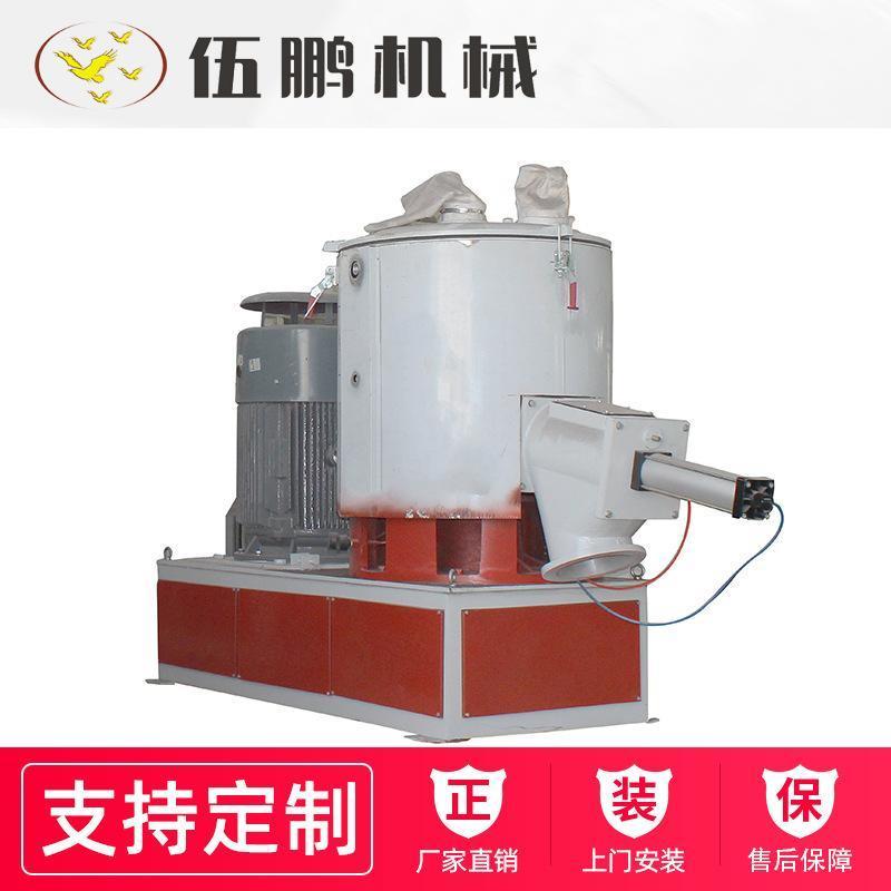 廠家直銷SHR系列高速混合機 碳酸鈣混合機 PVC粉末着色高速混料機