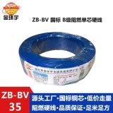 金環宇電線 阻燃電線廠家 ZB-BV 35平方 廠房裝修 bv 布電線價格