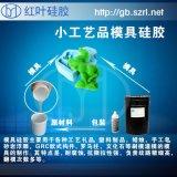 模具矽膠價格 廠家銷售模具矽膠 模具矽橡膠