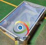 週轉箱防塵罩用透明網格布 防塵夾網布