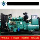 工地工廠用濰坊華坤75kw柴油發電機組 全銅電機三相電 全國聯保