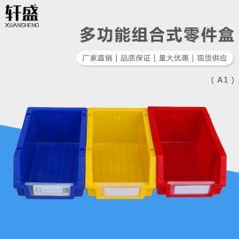 轩盛,A1组合式零件盒,五金工具盒,组立式物料盒