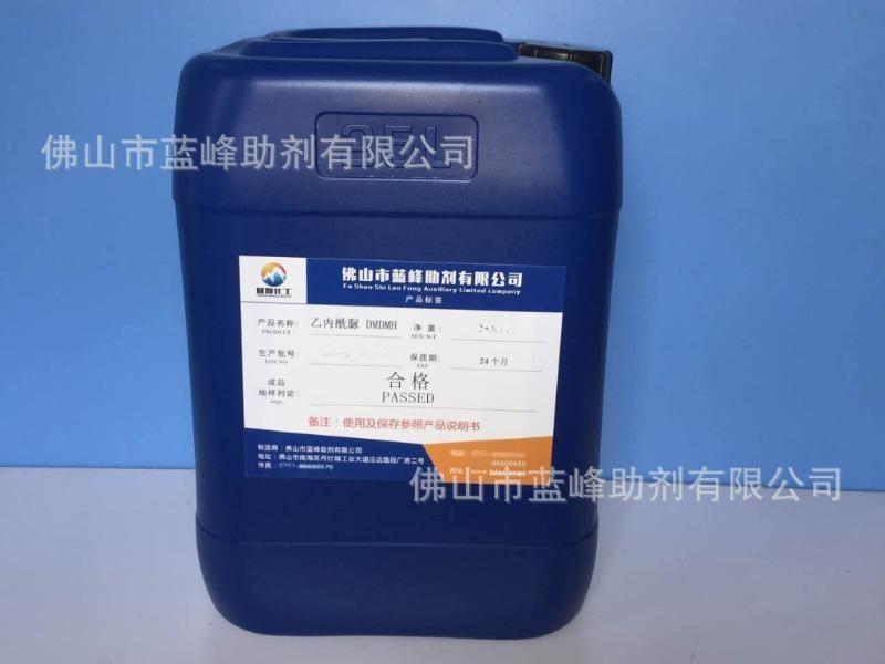 DMDMH乙内酰脲生产厂家