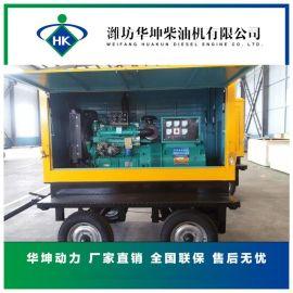 厂家供应抗洪排涝用柴油发电机组柴油机水泵机组带移动拖车