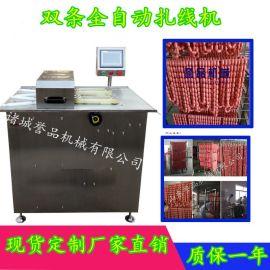 触摸屏控制香肠全自动双路扎线机 不锈钢材长短可调易操作扎线机