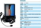 北京智慧導覽機,北京無線語音導覽機批發