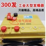矿用矿用工业起爆发器200发100发500/本安防爆自动抗噪电话机