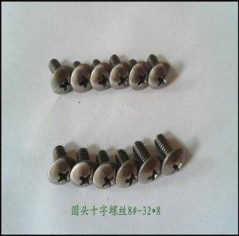不锈钢螺丝8#-32*8