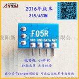 315/433M无线发射遥控模块F05R低功耗