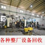 广东云浮搬迁工厂设备回收,废旧物资机器收购公司