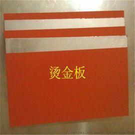 耐高温烫金硅胶板热转印烫金铝胶板300*600mm