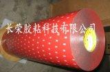 供應3M4229P雙面膠帶 VHB泡棉膠帶 汽車用雙面膠