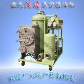 汉庭防爆型润滑油真空滤油机