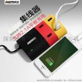 Remax/睿量 USB HUB集线器 一拖四USB插排 手机平板多口充电头