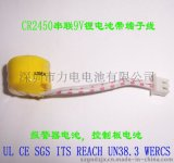 报警器控制板9V串联锂电池CR2450