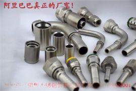 厂家生产 不锈钢胶管接头 液压三件套 伊顿 规格齐全
