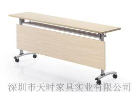 深圳天时办公家具折叠培训桌 板式培训台