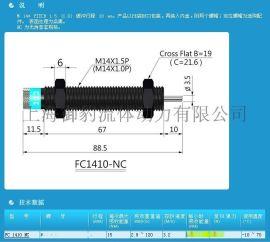 御豹CEC FC1410NC 油压缓冲器