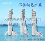天津海水潛水泵-錫青銅潛水泵