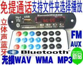 SD卡12V車載通話MP3解碼板藍牙通話模組無損MP3藍牙解碼器