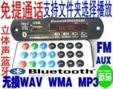 SD卡12V车载通话MP3解码板蓝牙通话模块无损MP3蓝牙解码器