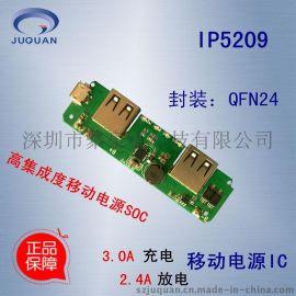 3A充電2.4A放電移動電源IC