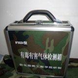 FHD化学事故应急检测箱,FHD有毒有害气体检测箱(增强型)
