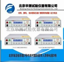 新型系列耐电压测试仪 HC2650 型