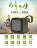 維爾晶S7無線藍牙音箱低音炮音響4.0戶外音響便攜插卡防水小音響