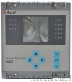 微机继电保护控制装置 AM5-I 微机保护测控装置厂家直销