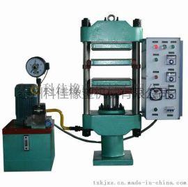 硫化机直销平板硫化机框板式硫化机四柱式硫化机鄂式硫化