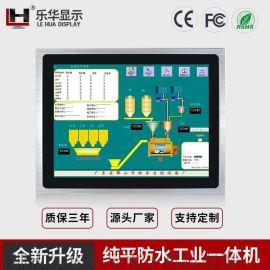 17寸工业平板电脑 电容触摸 1037双核 高配置工控电脑