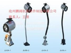 防水防爆耐高温机床LED工作灯