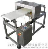 杭州镀铝膜包装金属检测机厂家自主研发保证质量保证售后