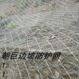 内江边坡防护网、自贡山体防护网、内江钢丝绳防护网、自贡柔性边坡防护网、内江主动防护网、自贡被动环形防护网