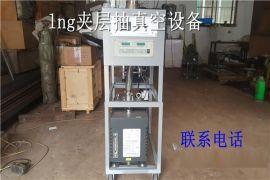 低温lng储罐 氧气氩气氮气低温储罐 槽车夹层抽真空设备