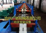 祥业机械太阳能光伏支架设备成型机质量有保障15100377229