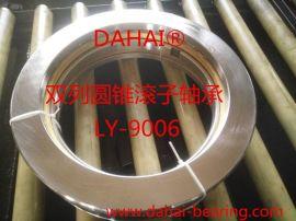 DAHAI 现货销售双列圆锥滚子轴承LY-9006