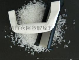 TPE手表带专用料TPE手感滑爽流动性好塑胶原料TPE